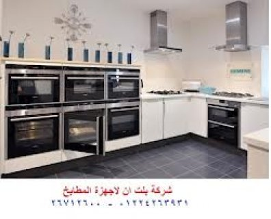 kitchens built-in