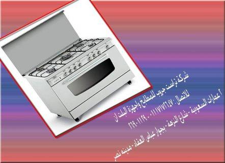 وكيل جليم جاز فى مصر –  Glem Gas ( تراست جروب لاجهزة البلت ان )