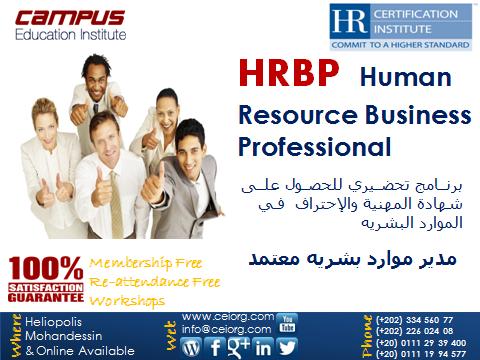 HRBP Course