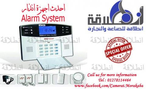 احمي ممتلكاتك مع احدث اجهزة الانذارضد الحريق والسرقة فى مصر