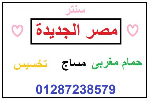 مساج و تدليك بدقة و إحساس و حمام مغربى لأحسن ناس  01287238579