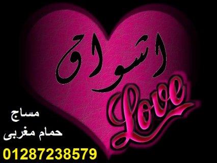 إلى الأخوة العرب /عند زيارتكم لمصر لا تنسوا عمل مساج بمركز أشواق