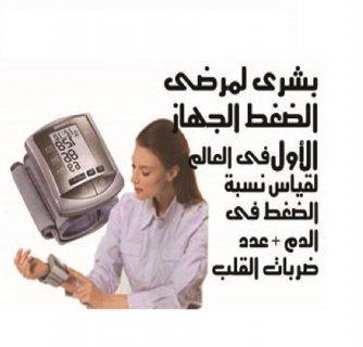 جهاز ضغط معصمى من اليسر جروب