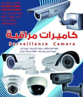 أقل اسعار كاميرات مراقبة خارجية فى الاسكندرية