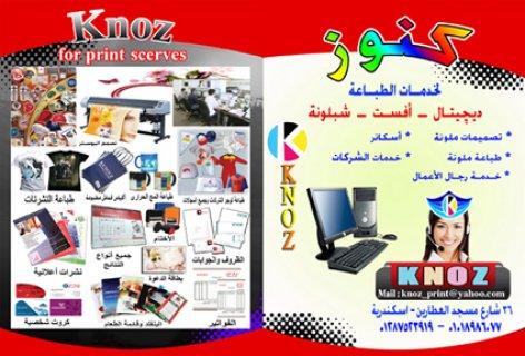 مطلوب مندوبين تسويق لمؤسسة كنوز لطباعة والدعاية والاعلان