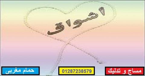 جميع أنواع المساج المصرى و العالمى مع الحمام المغربى 01287238579