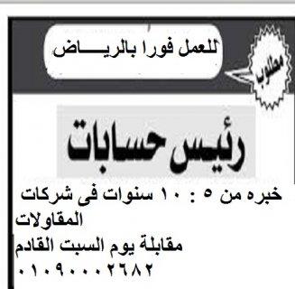 مطــلوب رئيس حسابات لشركة مقاولات بالسعودية  5 : 10 سنوات خبره
