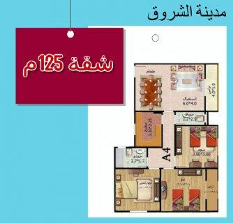 شقة 125م للبيع بالشروق بحري بالعداد  بسعر مغري