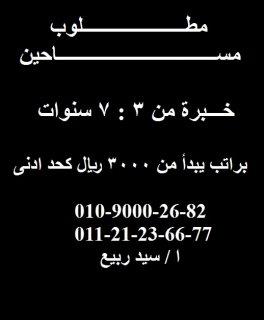 مطــــــــلوب مساحين خـــــبرة من 3 : 7 سنوات - للسعودية - مقابل