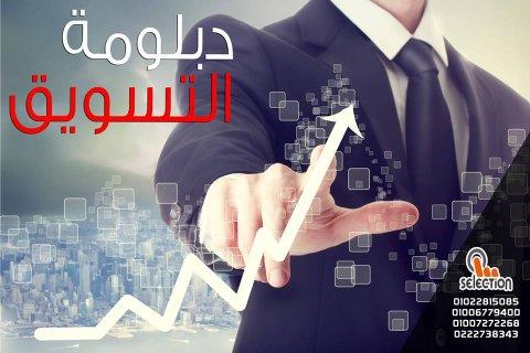 كورس دبلومة التسويق