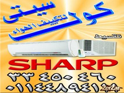 صيانة SHARP