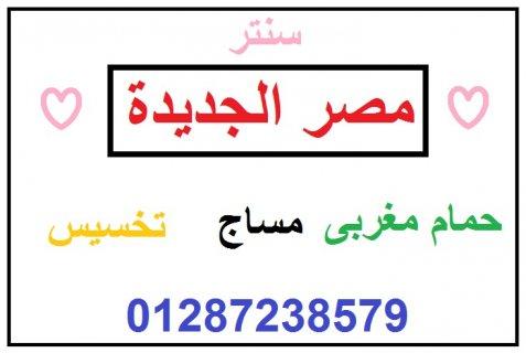 مساج و تدليك بدقة و إحساس و حمام مغربى لأجدع ناس 01287238579