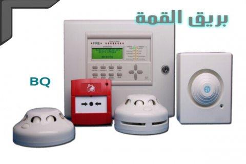 اجهزة انذار | اجهزةانذار ضد السرقة | اجهزة انذارضد الحريق | بريق