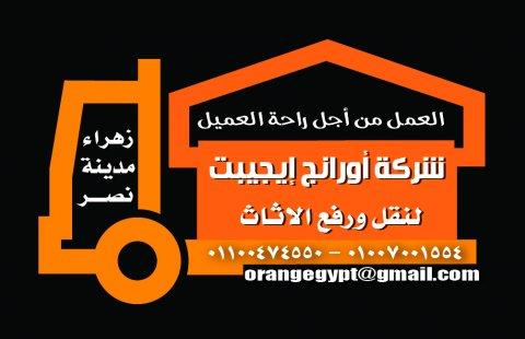 اورانج ايجيبت 01007001554  لنقل ورفع الاثاث فى مصر