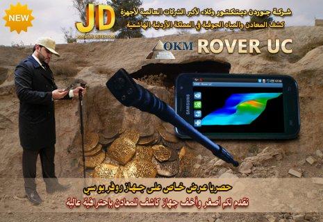 احدث اجهزة كشف الذهب واخفها بالنظام التصويري - Rover UC