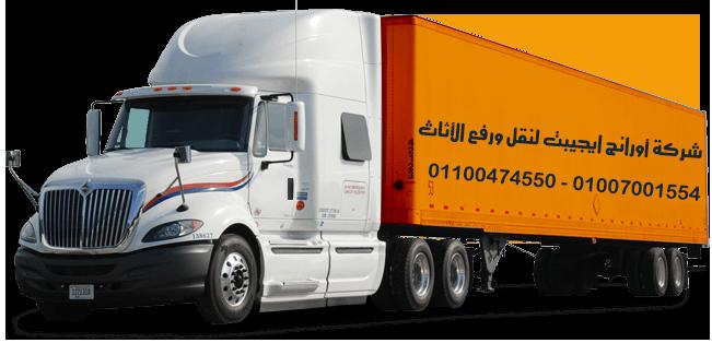 شركة اورانج ايجيبت 01007001554  لنقل ورفع الاثاث فى مصر