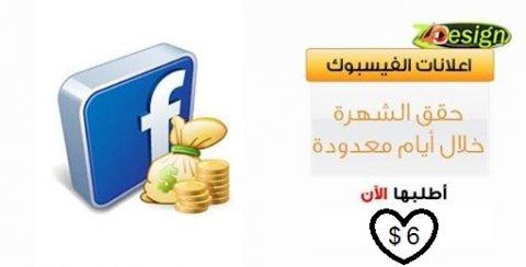 اعلانات الفيس بوك بطريقه أكثر احترافيه لشركتك او منتجك