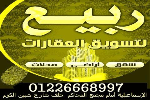 شقق للبيع بالاسماعيلية بتسهيلات عقارات الاسماعيلية 01226668997