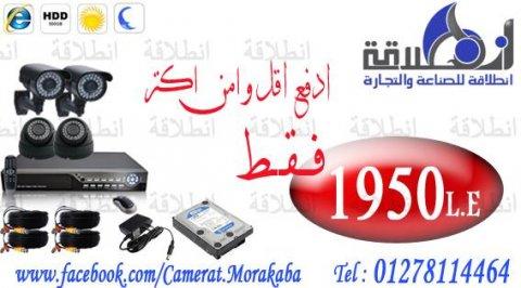 أرخص اسعار كاميرات مراقبة للمحلات والمصانع بالإسكندرية
