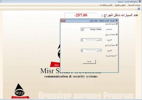 للبيع بوابات جراج مع نظام السوفت وير الخاص بها بالعربي
