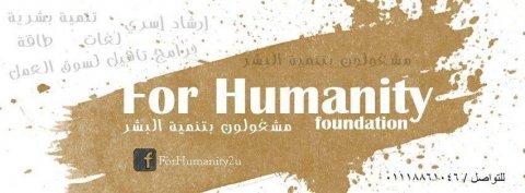 كورسات تنمية بشرية ،، مؤسسة فورهيومانتي