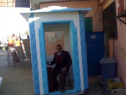 كرفانات اكشاك حراسة حمامات متنقلة فيبرجلاس