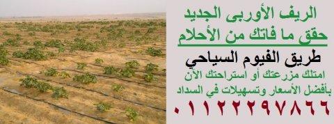 اراضى على طريق مصر الفيوم باسعار مغرية جدا وتسهيلات فى السداد