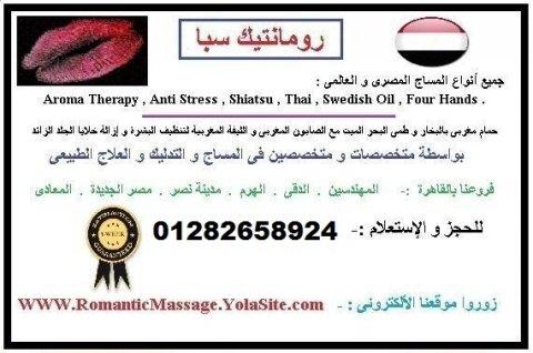 ^ (( رومانتيك SPA )) ^ عاصمة المساج فى العالم العربى 01282658924