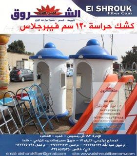 اكشاك كرفانات حمامات متنقلة فيبرجلاس الشروق فيبركوم