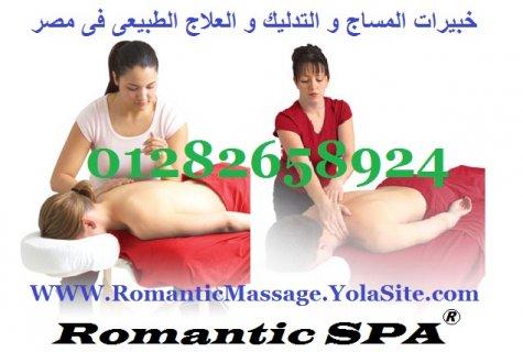 رومانتيك SPA / سحر المساج الأوربى بمصر و بأيدى مصرية 01282658924