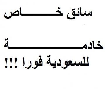 مطــلوب سائق رخصة خاصة و خادمة بالمدينة المنورة