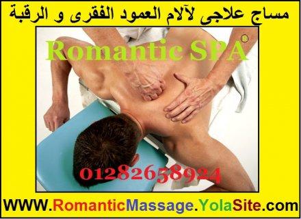 رومانتيك SPA سحر المساج الأوربى فى مصر و خبرات مصرية 01282658924