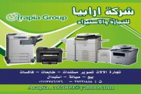 شركة ارابيا لتجارة واستيراد الأجهزة المكتبية