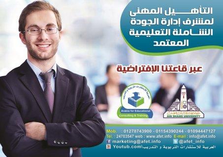 التأهيل المهني لمشرف إدارة الجودة الشاملة التعليمية المعتمد