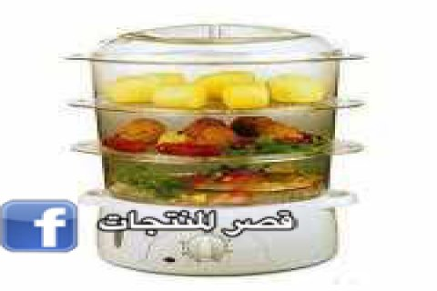 حلة البخار لزوار موقع سوق العرب 0235333130