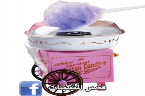 ماكhينة غزل البنات لزوار موقع سوق العرب 0235333130