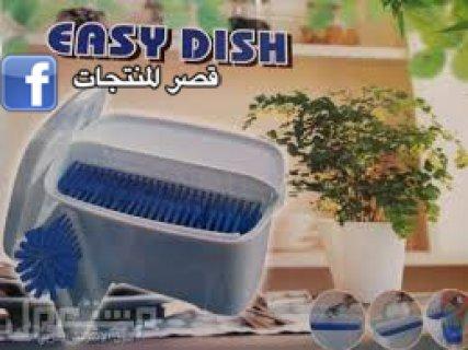غسالة الاطباق اليدوية لزوار موقع سوق العرب 0235333130