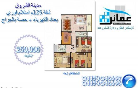 شقة 125م للبيع بالعداد بمدينة الشروق سعر مميز