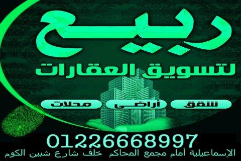 أراضى زراعية للبيع بالاسماعيلية 01226668997 عقارات الاسماعيلية م