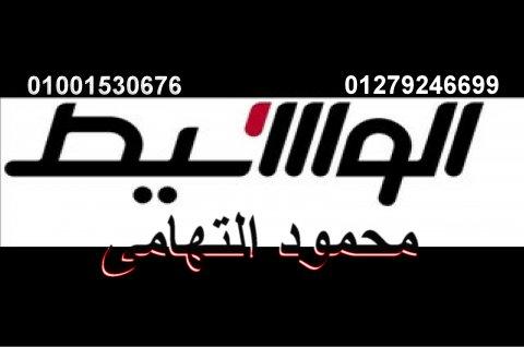 محمود التهامى مكتب الوسيط بالقومية وتسويق العقارات