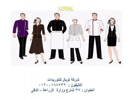 يونيفورم شركات ( شركة لويال يونيفورم )