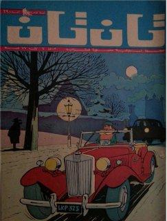 مجلات تان تان الأصلية - كاملة من السنة الأولى الى السنة التاسعة