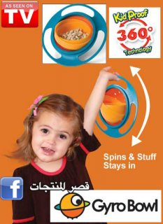 الطبق الدوار للاطفال لزوار موقع سوق العرب 0235333130