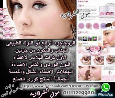منتجات تجميل كوريه وعطور شرقيه وغربيه اصليه