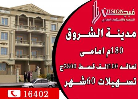 شقة للبيع بمدينة الشروق 180م على الحرية تعاقد 100الف قسط 2800×60