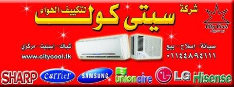أفضل أنواع تكييفات فى مصر 01144894111