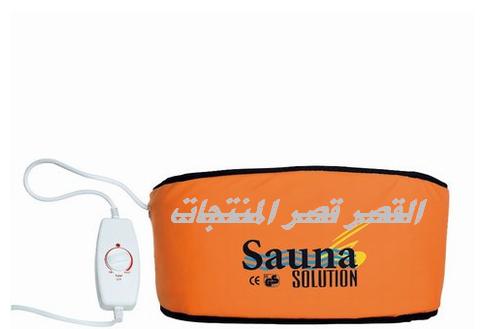 حزام الساونا سيلوشن   لزوار موقع سوق العرب 0235333130