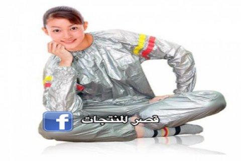 بدلة الساونا لزوار موقع سوق العرب 0235333130