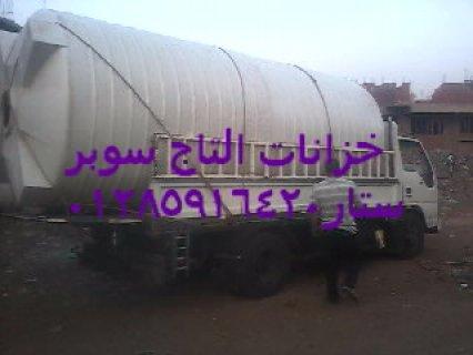 خزانات مياه بولى ايثيلين للمنازل والفيلات والمصانع 01285916420
