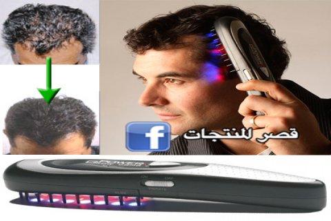 مشط الليزر لزوار موقع سوق العرب 0235333130